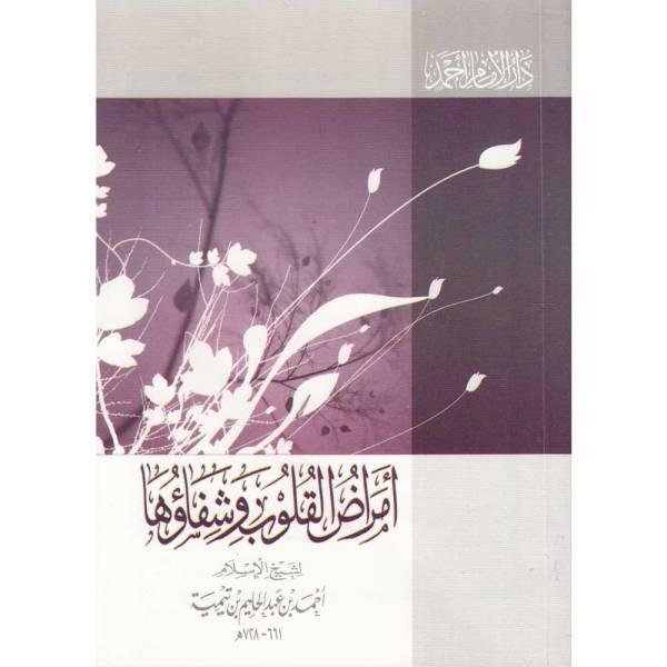 AMRAD AL-QULOOB WA SHIFAUHA - أمراض القلوب وشفاؤها