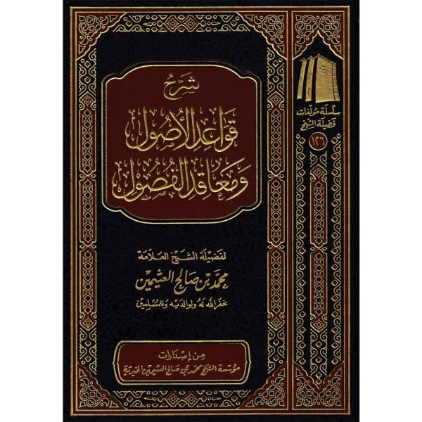 SHARH QAWAID AL-USUL WA MAAQID AL-FUSUL - شرح قواعد الأصول ومعاقد الفصول
