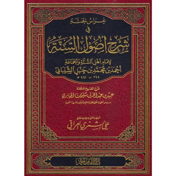 GIRAS AL-GUNAH FI SHARH USUL AL-SUNNAH - غراس الجنة في شرح أصول السنة
