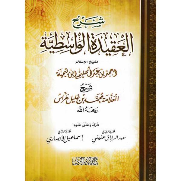 SHARH AL-AQEEDAH AL-WASITIYYAH - شرح العقيدة الواسطية