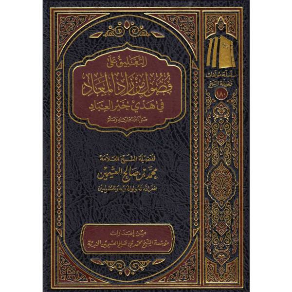 AL-TALEEQ ALA FASOOL MIN ZAD AL-MIAD - التعليق على فصول من زاد المعاد في هدي خير العباد
