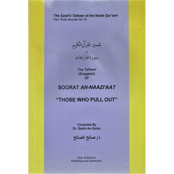 SOORAT AN-NAAZI'AT THOSE WHO PULL OUT