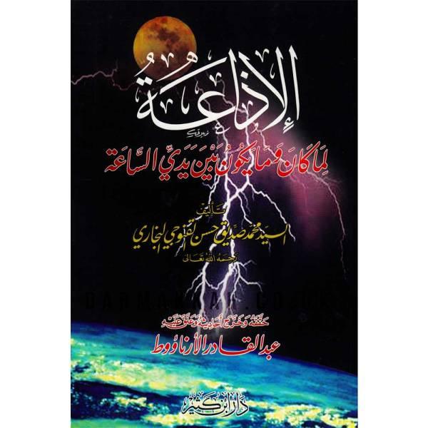 AL-ETHA'AH LIMA KAN WAMA YAKUN BAYN YADAY ASSA'AH - الإذاعة لما كان وما يكون بين يدي الساعة