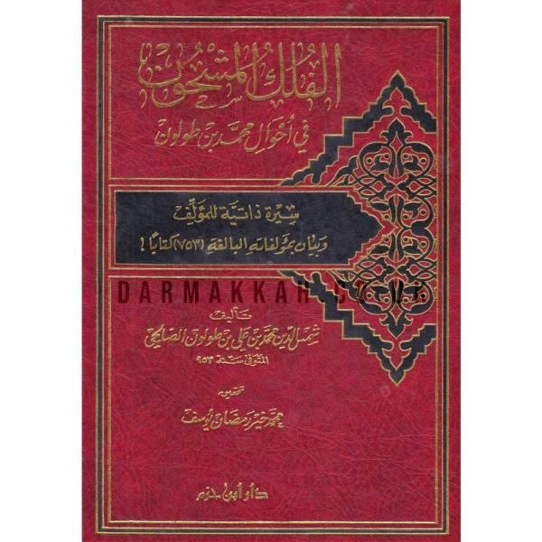 AL-FULK AL-MASHEHUN FIY AHWAL MUHAMED BIN DOWLUN - الفلك المشحون في أحوال محمد بن طولون