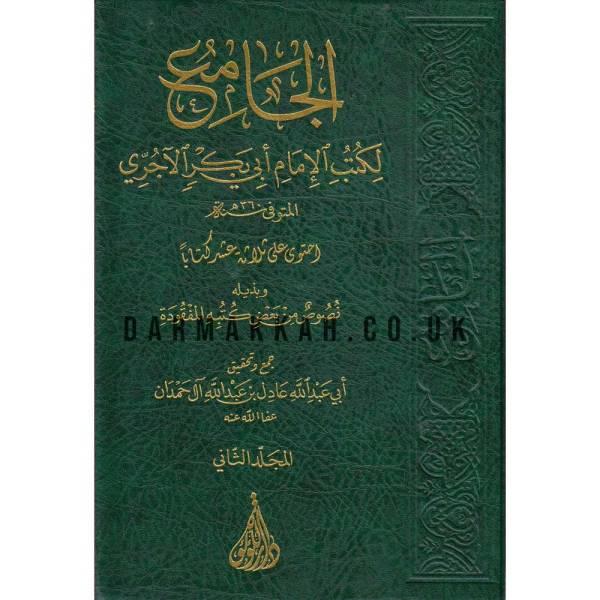 AL-JAME' LIKUTUB AL-IMAM ABI BAKR AL-AJURYY - الجامع لكتب الإمام أبي بكر الآجري