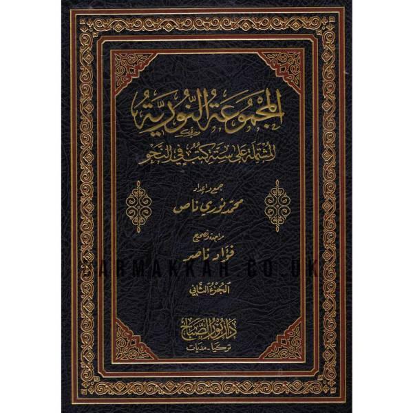 AL-MAJMUAH ANNURANIYAH - المجموعة النورانية