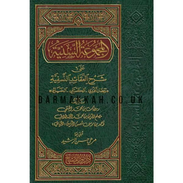 AL-MAJMUAH ASSUNIYAH - المجموعة السنية