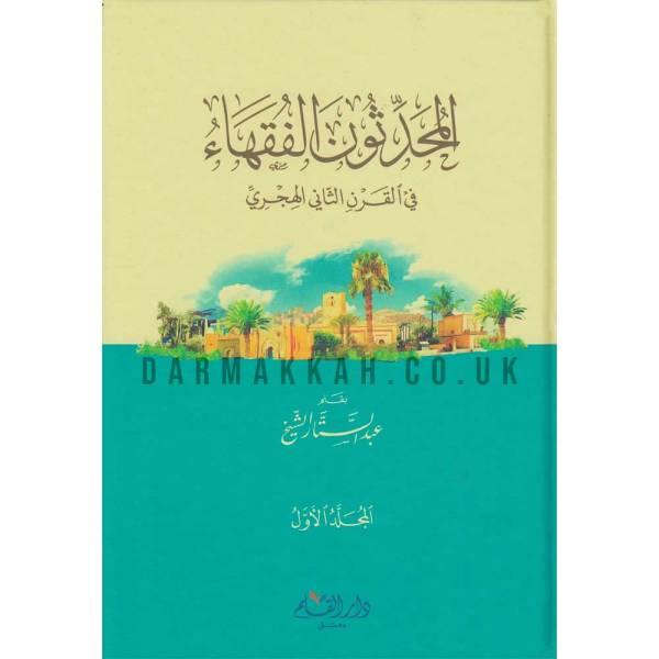 AL-MUHADETHUN AL-FUQAHA FIY AL-QARN ATHANIY AL-HIJRIY - المحدثون الفقهاء في القرن الثاني الهجري