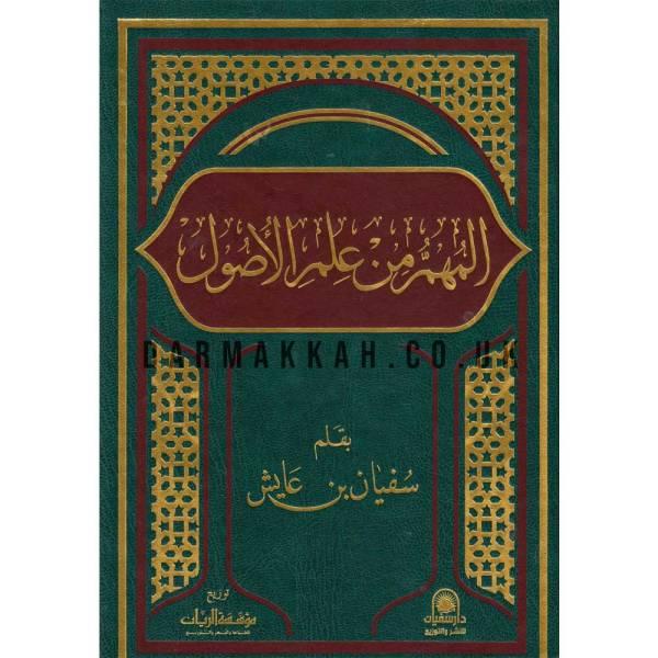 AL-MUHIM MIN ELM AL-USUL - المهم من علم الأصول