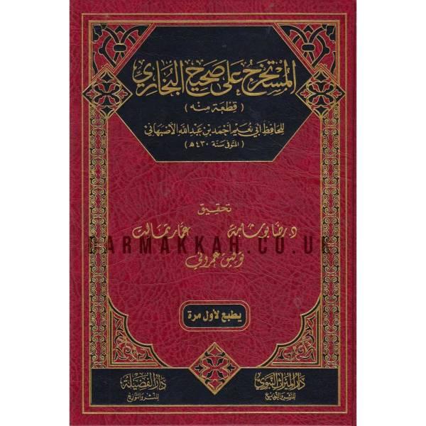 AL-MUSTAKHRAJ 'ALA SAHIH AL-BUKHARIY - المستخرج على صحيح البخاري