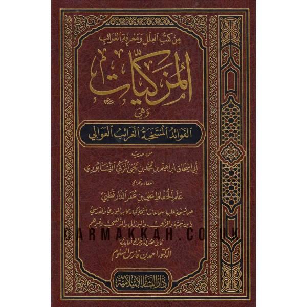 AL-MUZAKIYAT - المزكيات