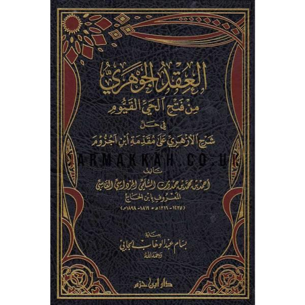 AL-'UQAD AL-JAWHARY MIN FATH AL-QAYUUM - العقد الجوهري من فتح الحي القيوم