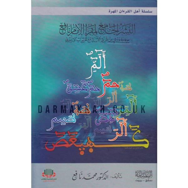 ANNASHR AL-JAME' LIMAQRAE AL-IMAM NAFI' - النشر الجامع لمقرإ الإمام نافع
