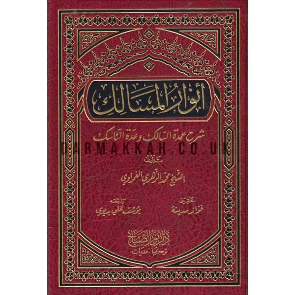 ANWAR AL-MASALEK - أنوار المسالك