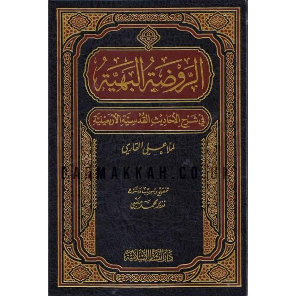 ARRAWDAH AL-BAHIYAH - الروضة البهية