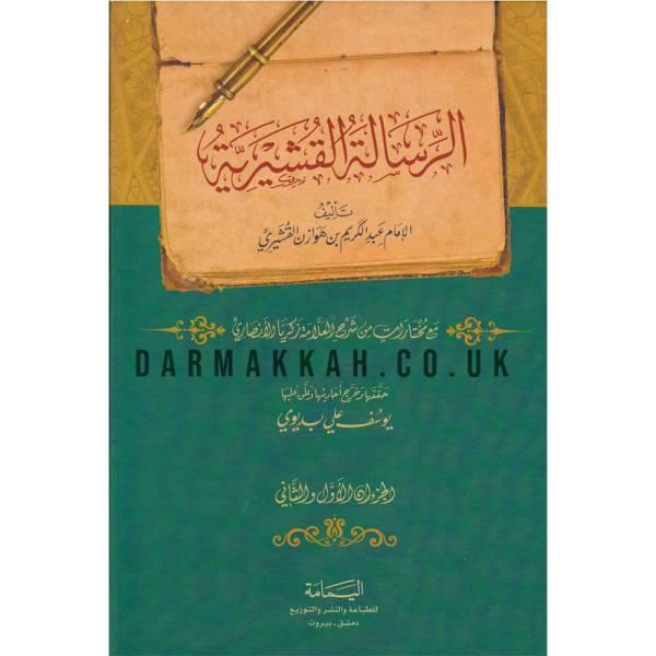 ARRISALA AL-QUSHAYRIYA - الرسالة القشيرية