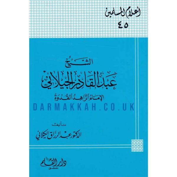 ASHAYKH ABDUL QADIR AL-JEYLANEY - الشيخ عبد القادر الجيلاني