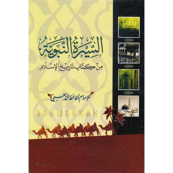 ASSIYRAH ANNABWEYAH MIN KITAB TARIKH AL-ISLAM - السيرة النبوية من كتاب تاريخ الإسلام