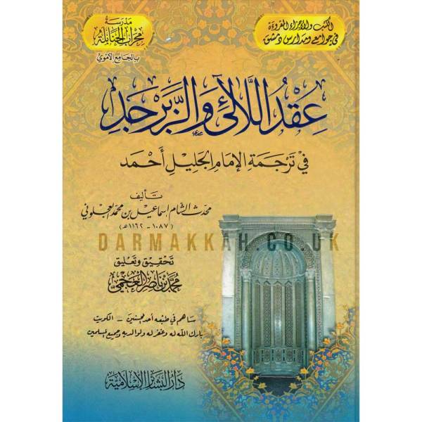 EQAD AL-LA'ALIY WA AZZABARJAD FIY TARJAMAT AL-IMAM AHMAD- عقد اللآلي والزبرجد في ترجمة الإمام أحمد