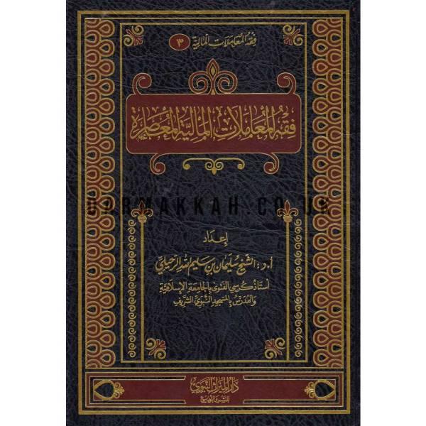 FIQH AL-MU'AMALAT AL-MALIYAH AL-MU'ASIRAH - فقه المعاملات المالية المعاصرة
