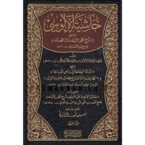 HASHIYAT AL-ALLUSIY - حاشية الآلوسي