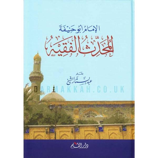 IMAM ABU HANIFA AL-MUHADITH AL-FAQIYH - الإمام أبو حنيفة المحدث الفقيه