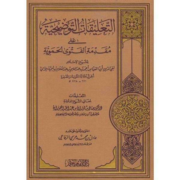 AL-TALIQAT AL-TAWDIHIYAH ALA MUQADDIMAT AL-FATAWA AL-HAMAWIYYAH - التعليقات التوضيحية على مقدمة الفتوى الحموية