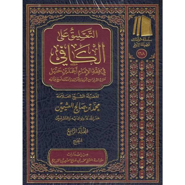 التعليق على الكافي في فقه الإمام أحمد بن حنبل