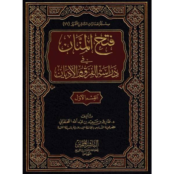 FATAH AL-MINAN - فتح المنان