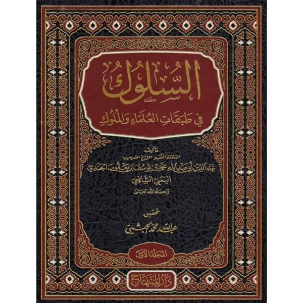 AS-SULOOK FI TABAQAT AL-OLAMAA WA AL-MULUK - السلوك في طبقات العلماء والملوك