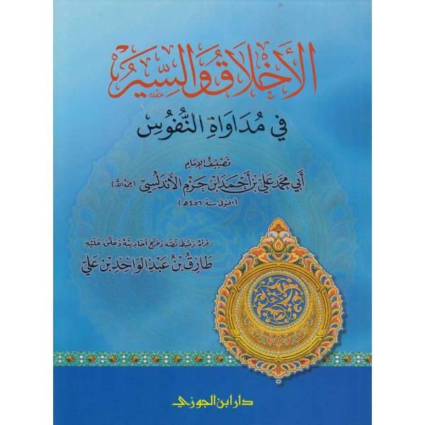 AL-AKHLAQ WA AL-SAIR FI MUDAWAT AL-NUFUS - الأخلاق والسير في مداواة النفوس
