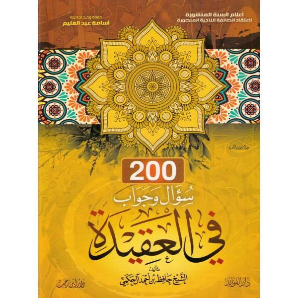 200 SUAL WA JAWAB FI AL-AQEEDAH - 200 سؤال و جواب في العقيدة