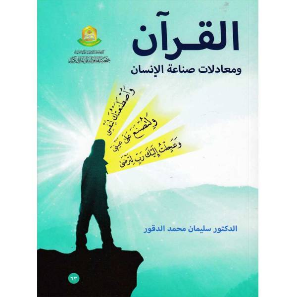 AL-QURAN WA MADDALAT SINAT AL-INSAN - القرآن ومعادلة صناعة الإنسان