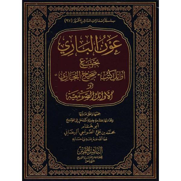 AWAN AL-BARI - عون الباري تجمع أوائل كتب صحيح البخاري