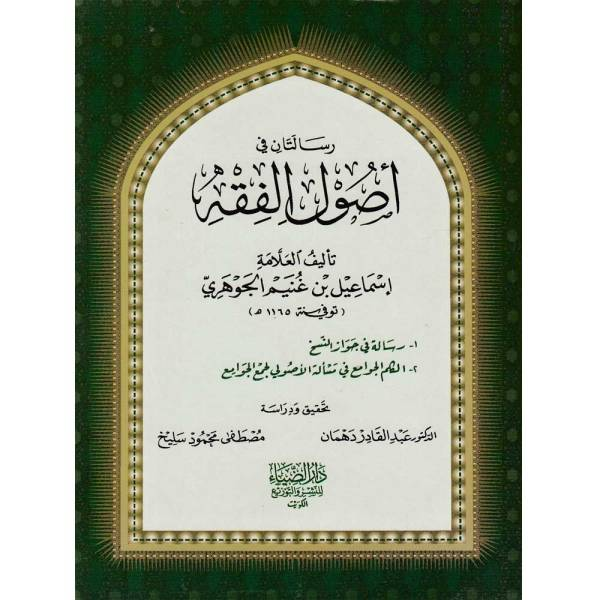 RISALATAN FI USUL AL-FIQH - رسالتان في أصول الفقه