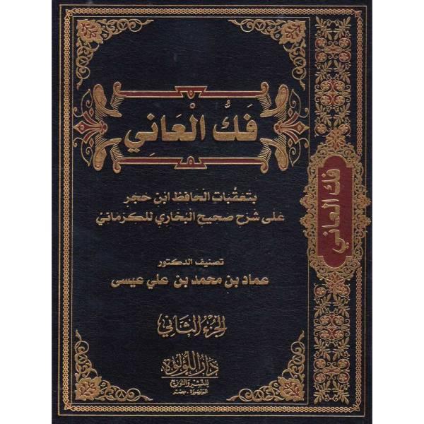 FAKKUL AANI - فك العاني تعقبات الحافظ ابن حجر