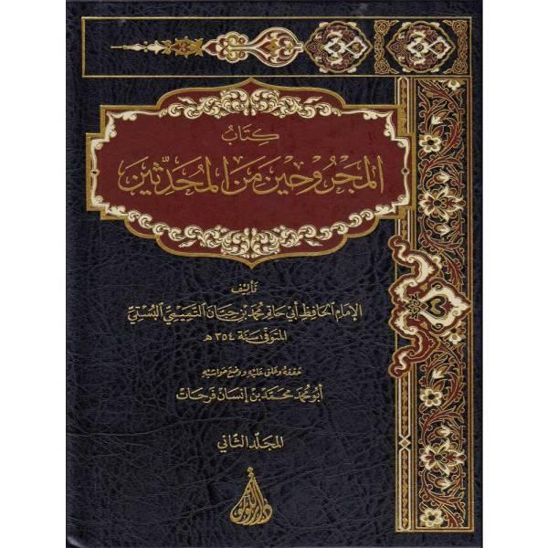 KITAB AL-MAJROOHIN MIN AL-MUHADITHIN - كتاب المجروحين من المحدثين