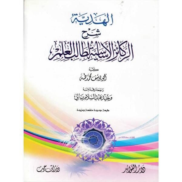 AL-HADIYAH SHARH AL--RAKAIZ AL-ASASIYAH LI TALIB AL-ELM - الهدية شرح الركائز الأساسية لطالب العلم