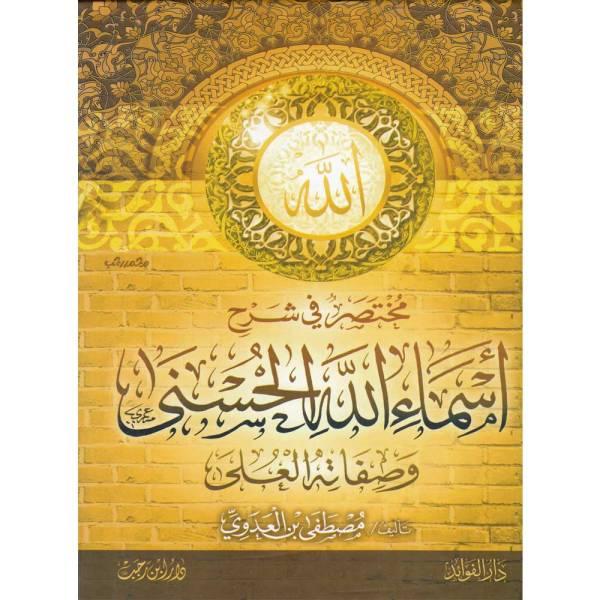 MUKHTASAR FI SHARH ASMA ALLAH AL-HUSNA - مختصر في شرح أسماء الله الحسنى وصفاته العلى
