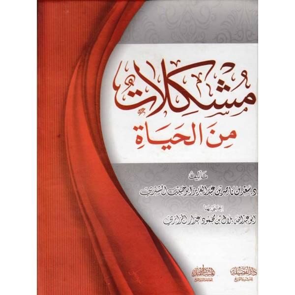 MUSHKILAT MIN AL-HAYAT - مشكلات من الحياة