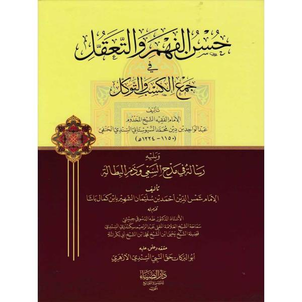 HUSON AL-FAHAM WA AL-TAQUL - حسن الفهم والتعقل في جمع الكسب والتوكل