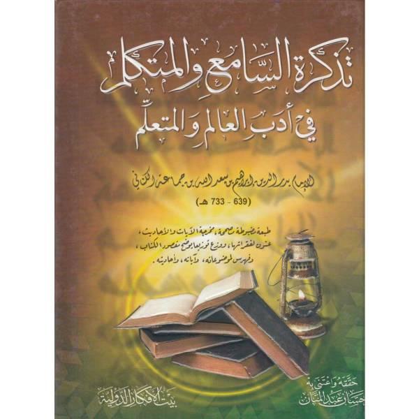 TAZKIRAT AL-SAMEA WA AL-MUTAKALLIM FI ADB AL-ALIM WA AL-MUTA'ALLIM - تذكرة السامع والمتكلم في أدب العالم والمتعلم