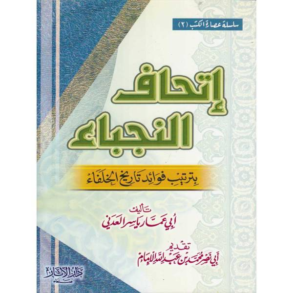 ITHAF AL-NUJABA - إتحاف النجباء