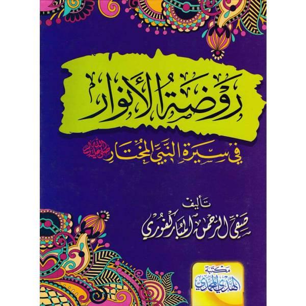 RAWDAT AL-ANWAR FI SIRAT AL-NABI AL-MUKHTAR - روضة المختار في سيرة النبي المختار