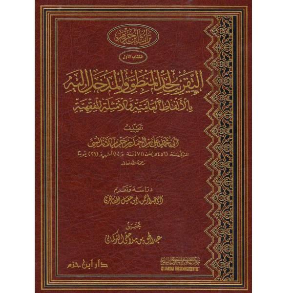 AL-TAQRIB LI HAD AL-MANTIQ التقريب لحد المنطق والمدخل إليه بالألفاظ العامية والأمثلة الفقهية