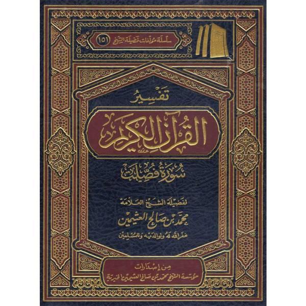 TAFSIR AL QURAN AL KARIM SURAT FUSSILAT LIL OTHAIMIN - تفسير القرآن الكريم سورة فصلت للعثيمين