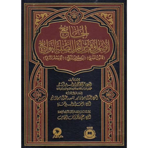 AL-JAME LI USUL WA FARSH AHL ASSILA ANNAWABIQ - الجامع لأصول وفرش أهل الصلة النوابغ