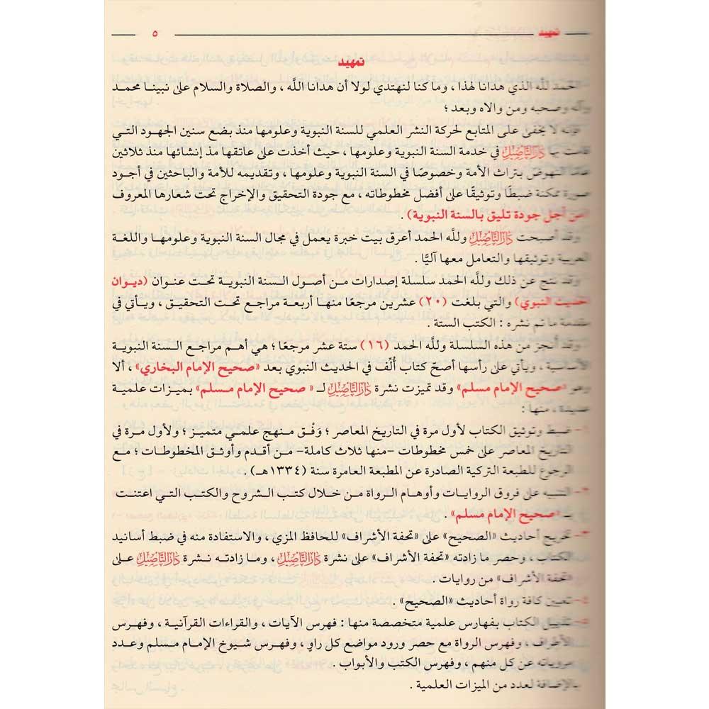 SAHIH AL-IMAM MUSLIM - صحيح الإمام مسلم