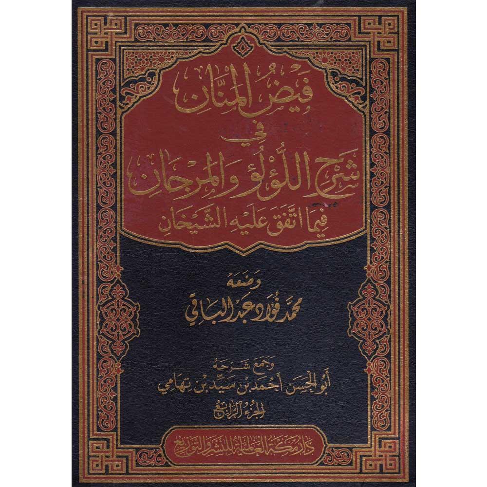 FAID AL-MANAN FI SHARH AL-LULU WA AL-MARJAN - فيض المنان في شرح اللؤلؤ والمرجان