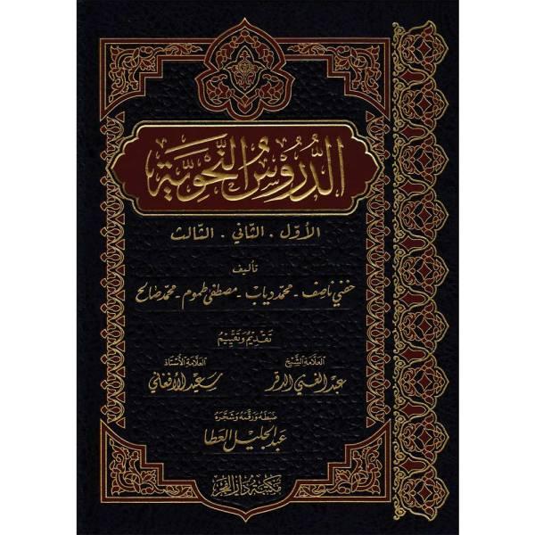 AL-DURUS AL-NAHWIYAH - الدروس النحوية